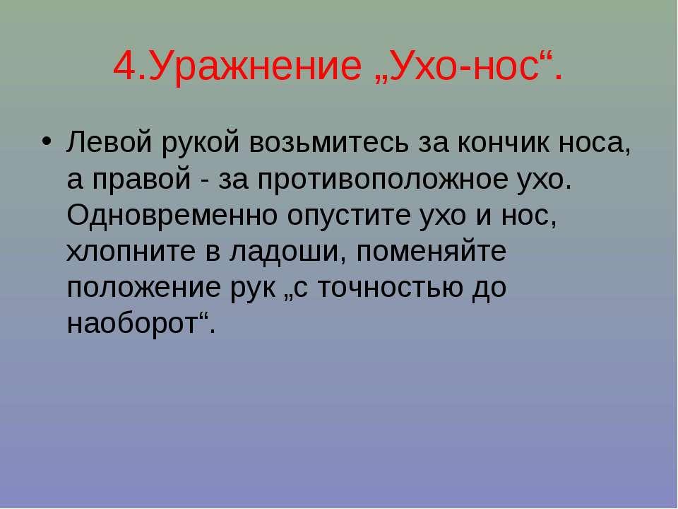 """4.Уражнение """"Ухо-нос"""". Левой рукой возьмитесь за кончик носа, а правой - за п..."""