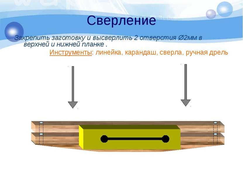 Сверление Закрепить заготовку и высверлить 2 отверстия Ø2мм в верхней и нижне...