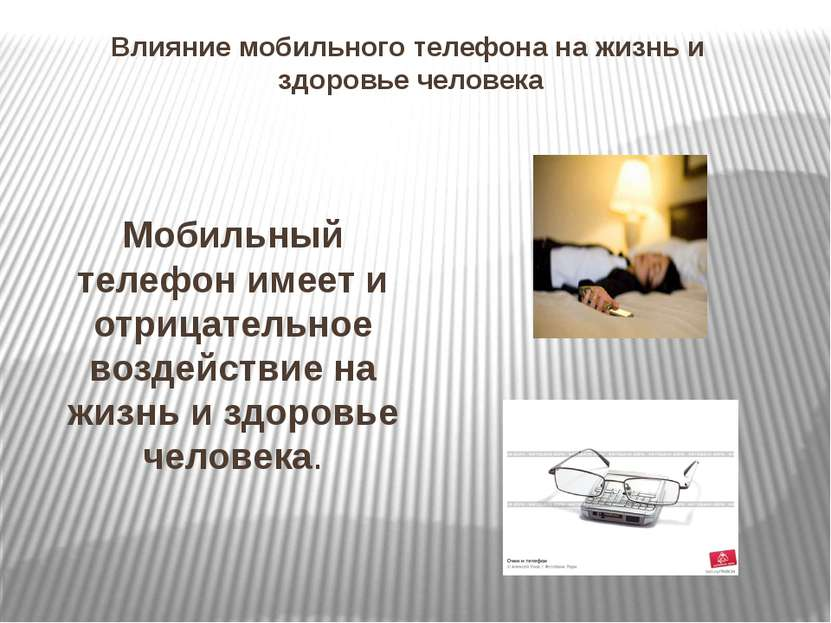 Влияние мобильного телефона на жизнь и здоровье человека Мобильный телефон им...