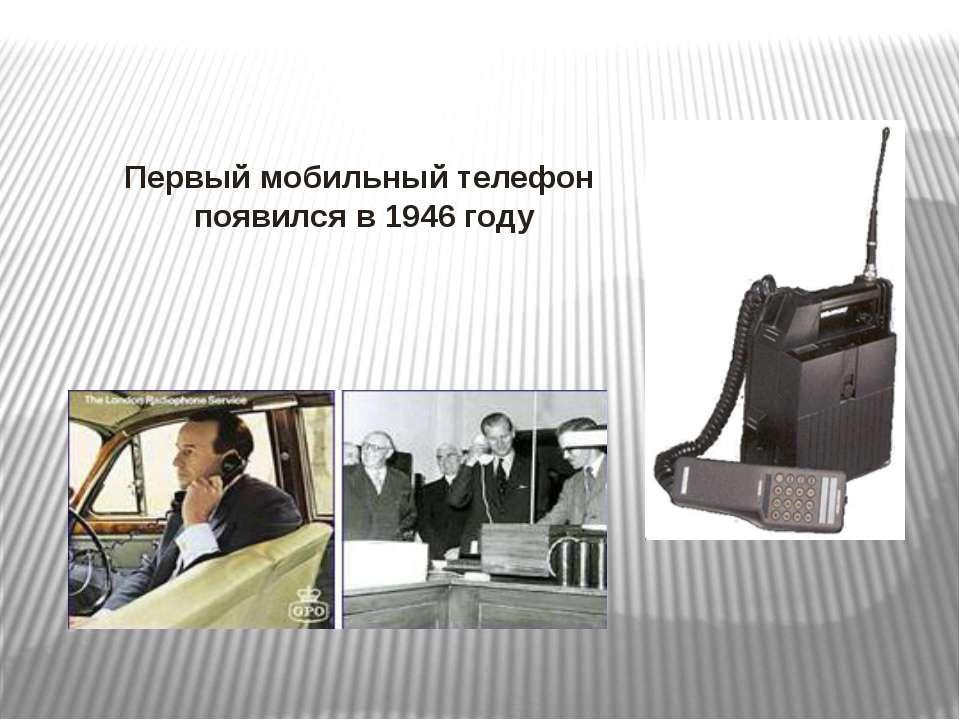 Первый мобильный телефон появился в 1946 году
