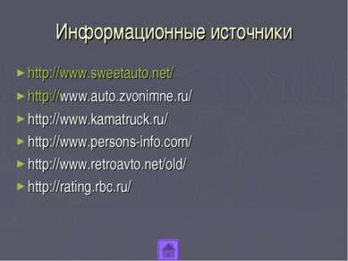 Информационные источники http://www.sweetauto.net/ http://www.auto.zvonimne.r...