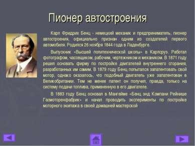 Пионер автостроения Карл Фридрих Бенц - немецкий механик и предприниматель, п...