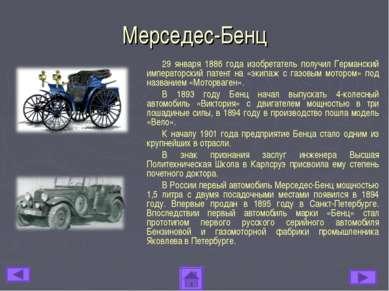 29 января 1886 года изобретатель получил Германский императорский патент на «...