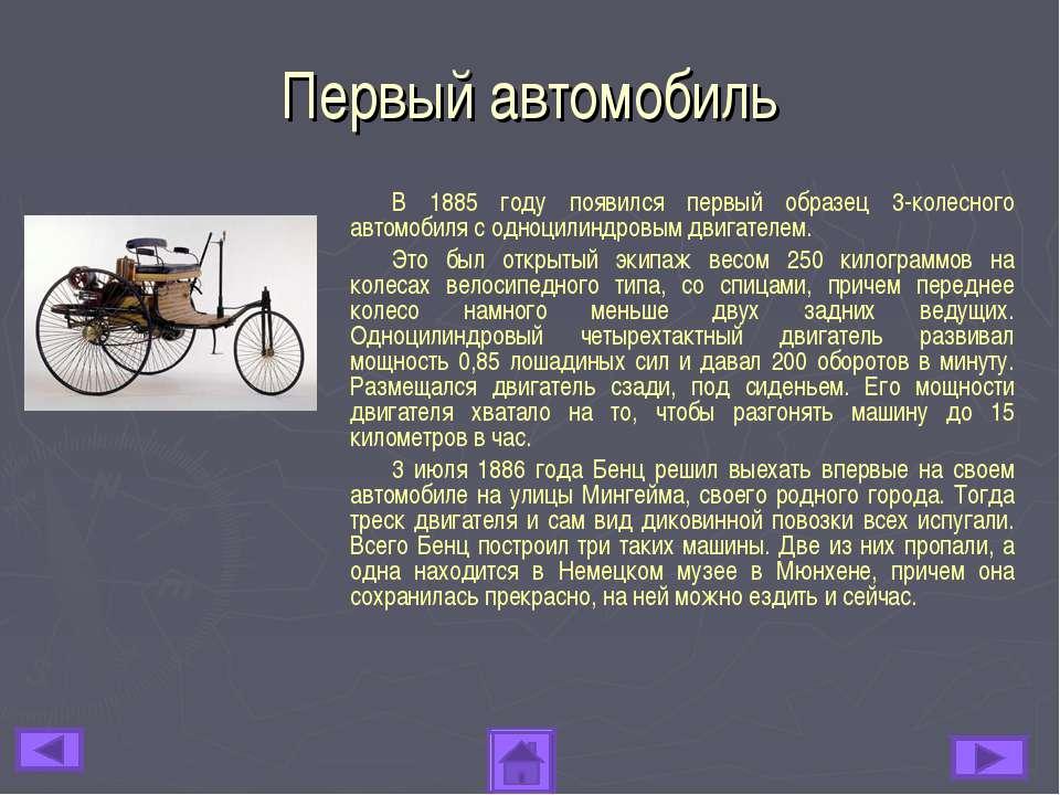 Первый автомобиль В 1885 году появился первый образец 3-колесного автомобиля ...