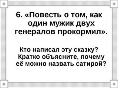 6. «Повесть о том, как один мужик двух генералов прокормил». Кто написал эту ...