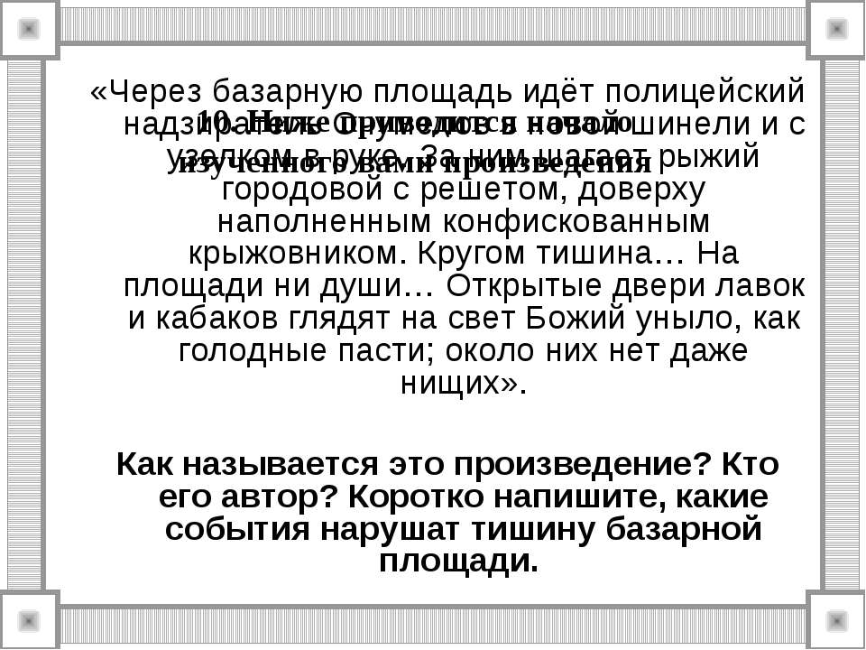 «Через базарную площадь идёт полицейский надзиратель Очумелов в новой шинели ...