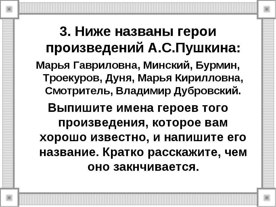 3. Ниже названы герои произведений А.С.Пушкина: Марья Гавриловна, Минский, Бу...