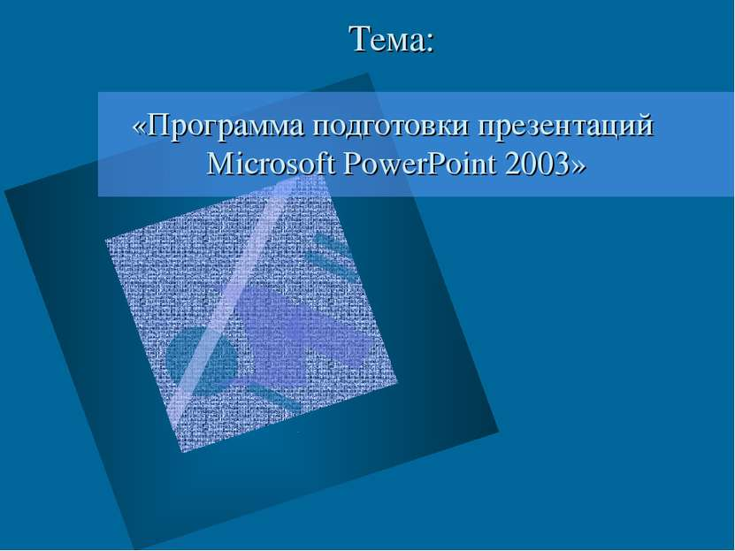 Тема: «Программа подготовки презентаций Microsoft PowerPoint 2003»