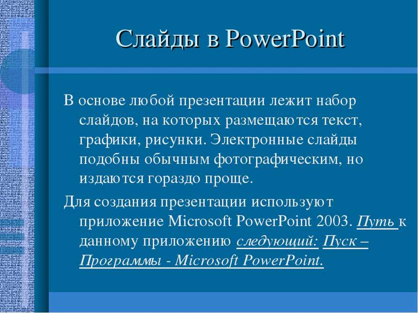 Слайды в PowerPoint В основе любой презентации лежит набор слайдов, на которы...