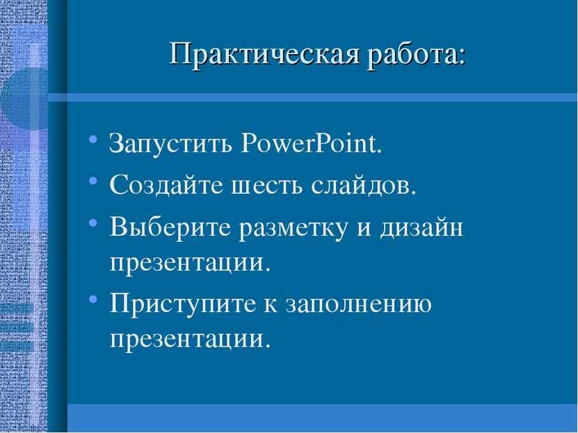 Практическая работа: Запустить PowerPoint. Создайте шесть слайдов. Выберите р...