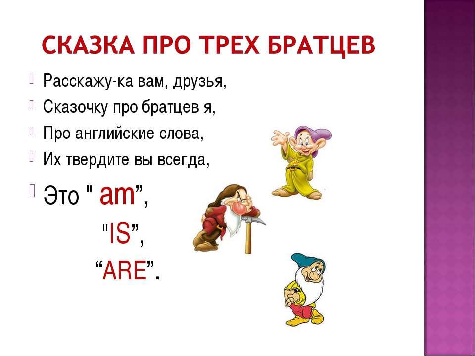 Расскажу-ка вам, друзья, Сказочку про братцев я, Про английские слова, Их тве...