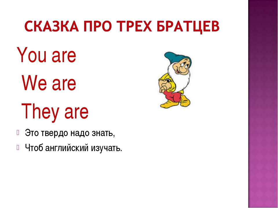 You are We are They are Это твердо надо знать, Чтоб английский изучать.