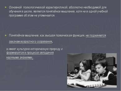 Основной психологической характеристикой, абсолютно необходимой для обучения ...