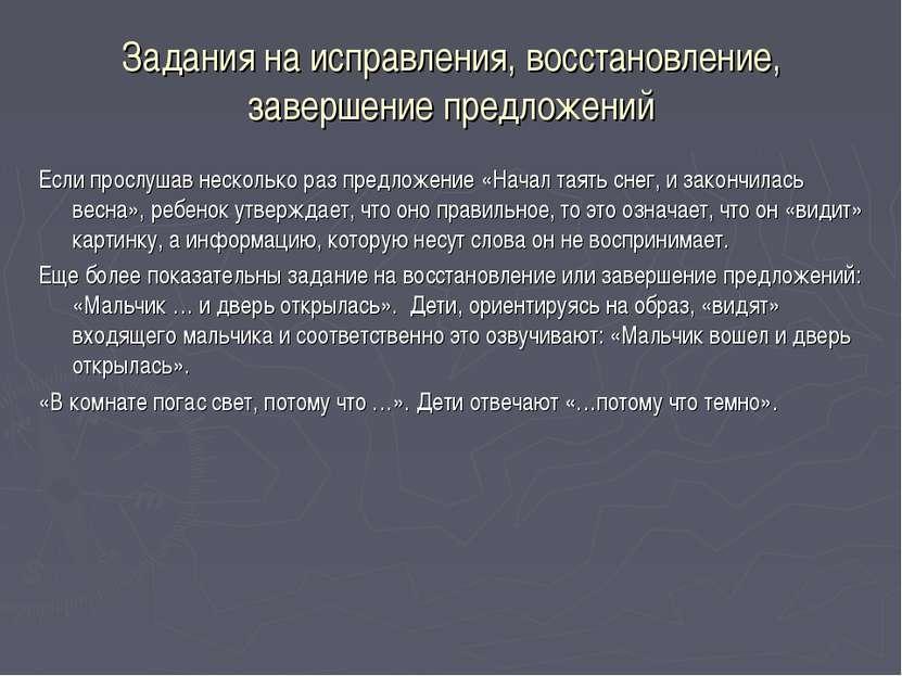 Задания на исправления, восстановление, завершение предложений Если прослушав...