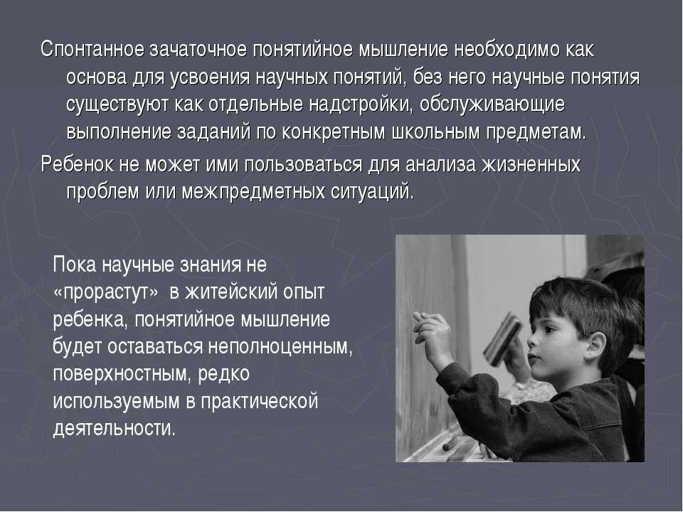 Спонтанное зачаточное понятийное мышление необходимо как основа для усвоения ...
