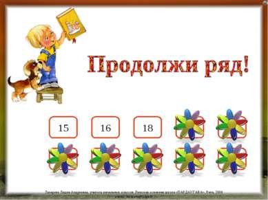 15 16 18 21 25 60 51 43 36 30 Лазарева Лидия Андреевна, учитель начальных кла...