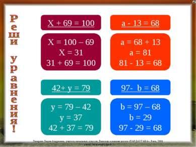Х + 69 = 100 Х = 100 – 69 Х = 31 31 + 69 = 100 42+ y = 79 y = 79 – 42 y = 37 ...