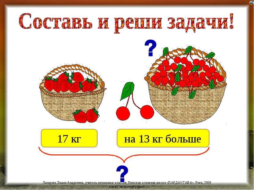 17 кг на 13 кг больше Лазарева Лидия Андреевна, учитель начальных классов, Ри...