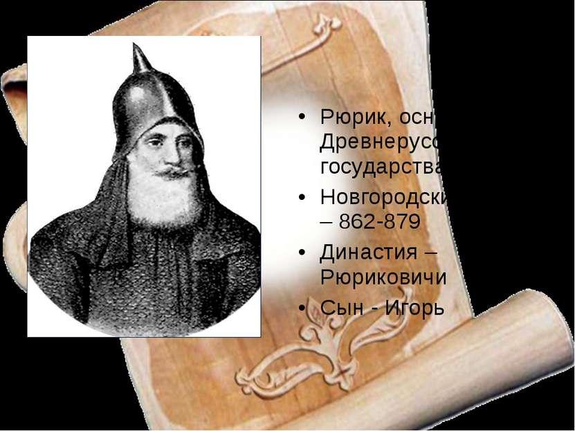 Рюрик, основатель Древнерусского государства Новгородский князь – 862-879 Дин...