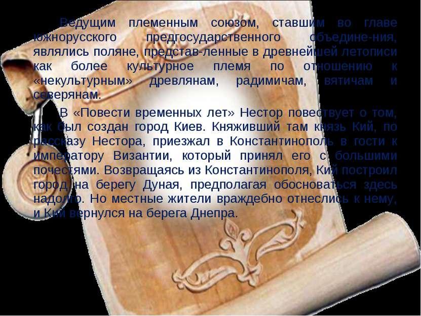 Ведущим племенным союзом, ставшим во главе южнорусского предгосударственного ...