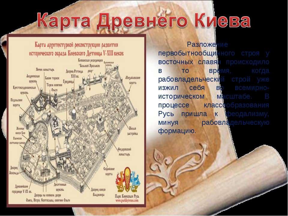 Разложение первобытнообщинного строя у восточных славян происходило в то врем...