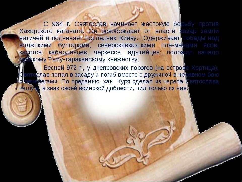 С 964 г. Святослав начинает жестокую борьбу против Хазарского каганата. Он ос...