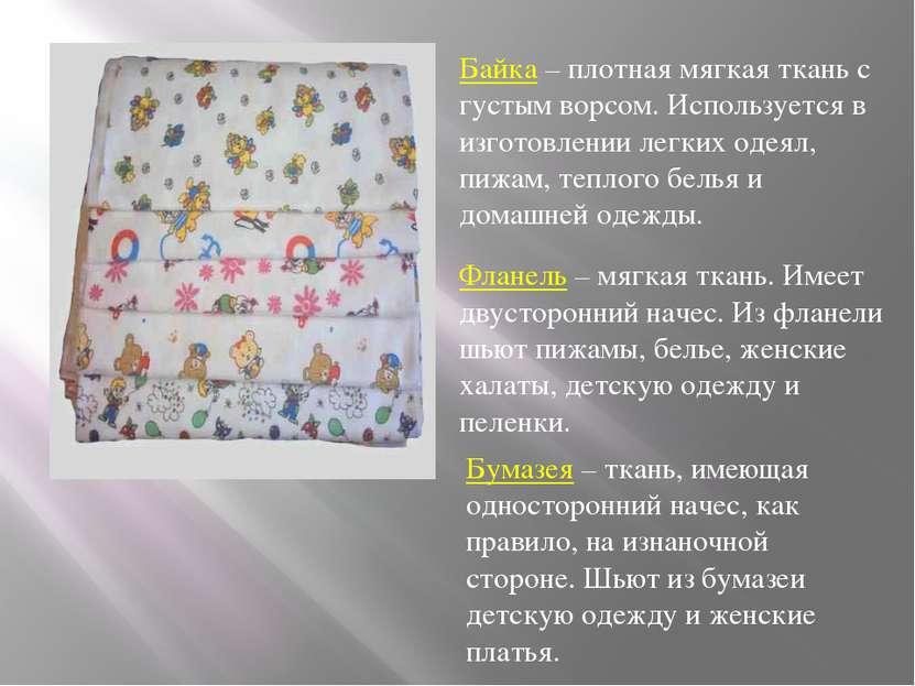 Байка – плотная мягкая ткань с густым ворсом. Используется в изготовлении лег...