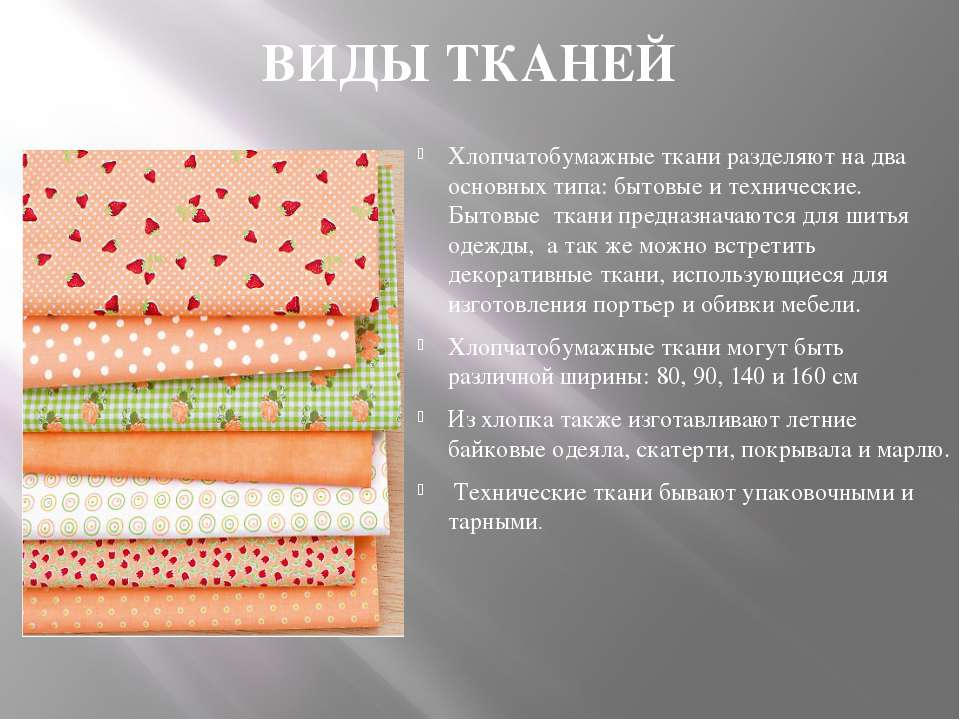ВИДЫ ТКАНЕЙ Хлопчатобумажные ткани разделяют на два основных типа: бытовые и ...
