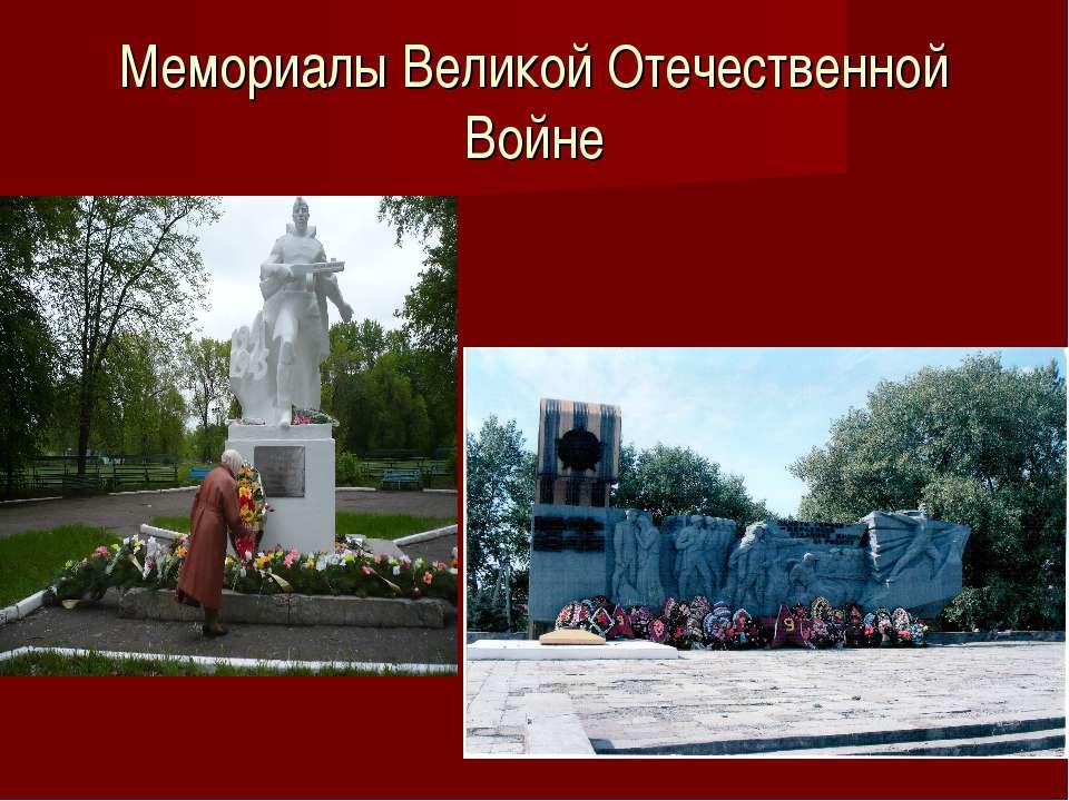 Мемориалы Великой Отечественной Войне