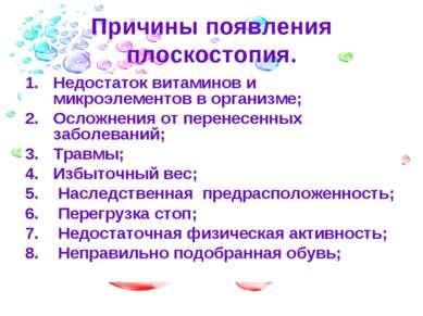 Причины появления плоскостопия. Недостаток витаминов и микроэлементов в орган...