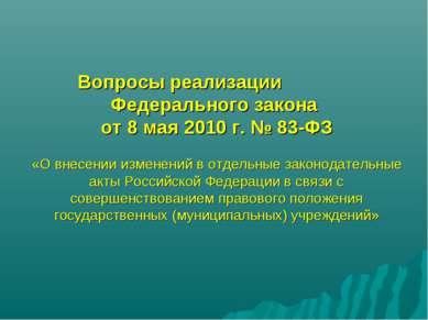 Вопросы реализации Федерального закона от 8 мая 2010 г. № 83-ФЗ «О внесении и...