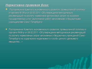 Нормативно-правовая база: Распоряжение Комитета экономического развития, пром...