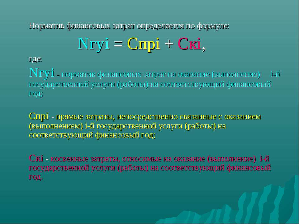 Норматив финансовых затрат определяется по формуле: Nгуi = Спрi + Скi, где: N...