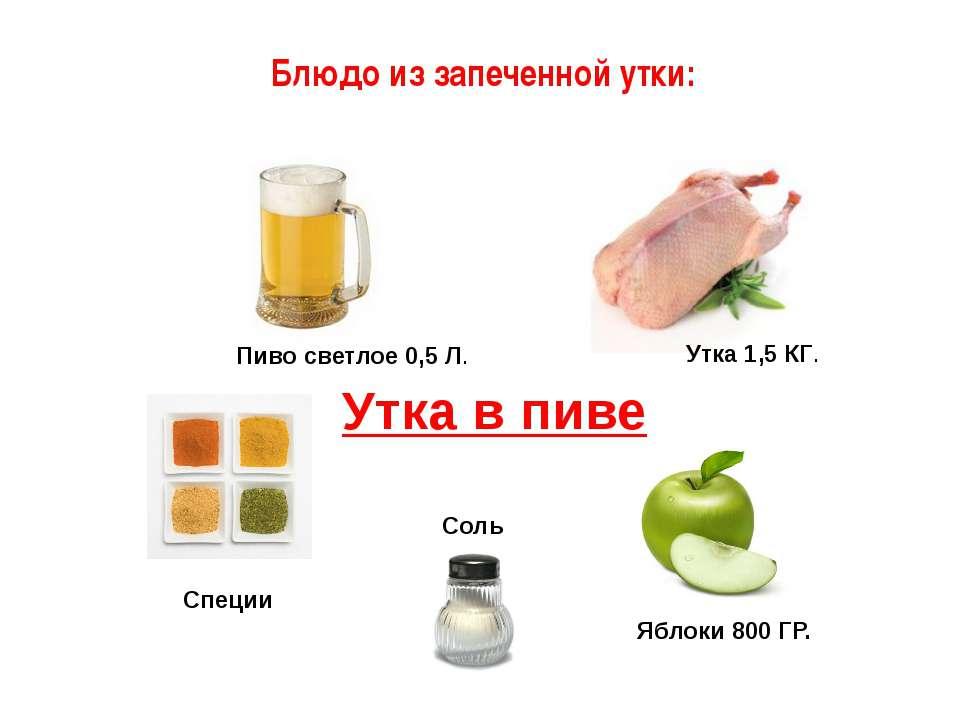 Утка в пиве Блюдо из запеченной утки: Утка 1,5 КГ. Яблоки 800 ГР. Соль Специи...