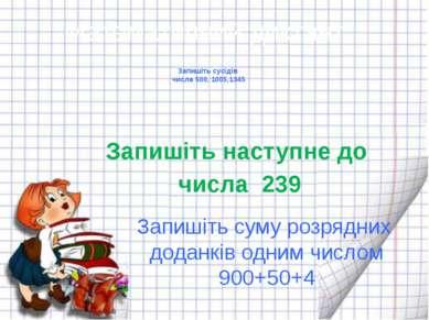 Запишіть сусідів числа 500, 1005,1345 Запишіть наступне до числа 239 Запишіть...