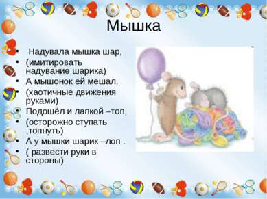Мышка Надувала мышка шар, (имитировать надувание шарика) А мышонок ей мешал. ...