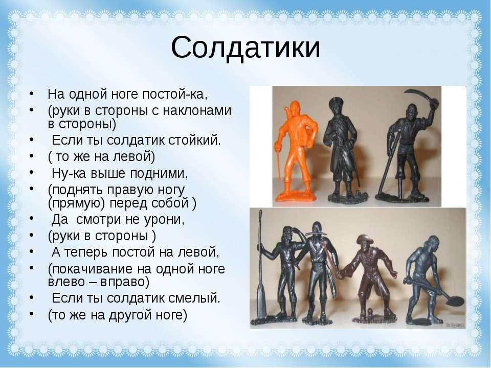 Солдатики На одной ноге постой-ка, (руки в стороны с наклонами в стороны) Есл...