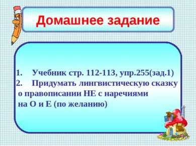 Учебник стр. 112-113, упр.255(зад.1) Придумать лингвистическую сказку о право...