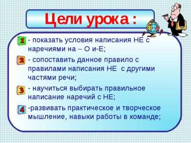 Цели урока : - показать условия написания НЕ с наречиями на – О и-Е; - сопост...