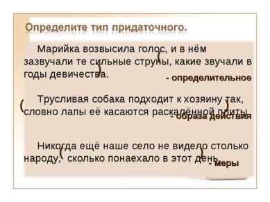 ( ) - определительное ( ) - образа действия ( ) - меры