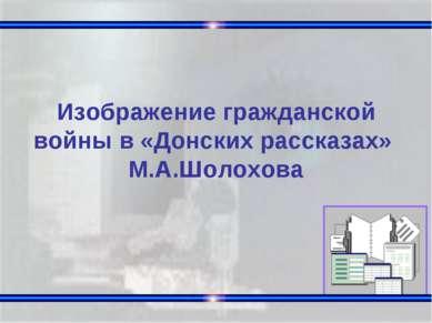 Изображение гражданской войны в «Донских рассказах» М.А.Шолохова
