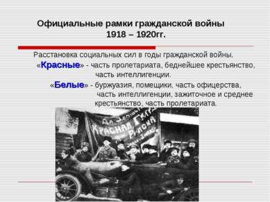 Официальные рамки гражданской войны 1918 – 1920гг. Расстановка социальных сил...