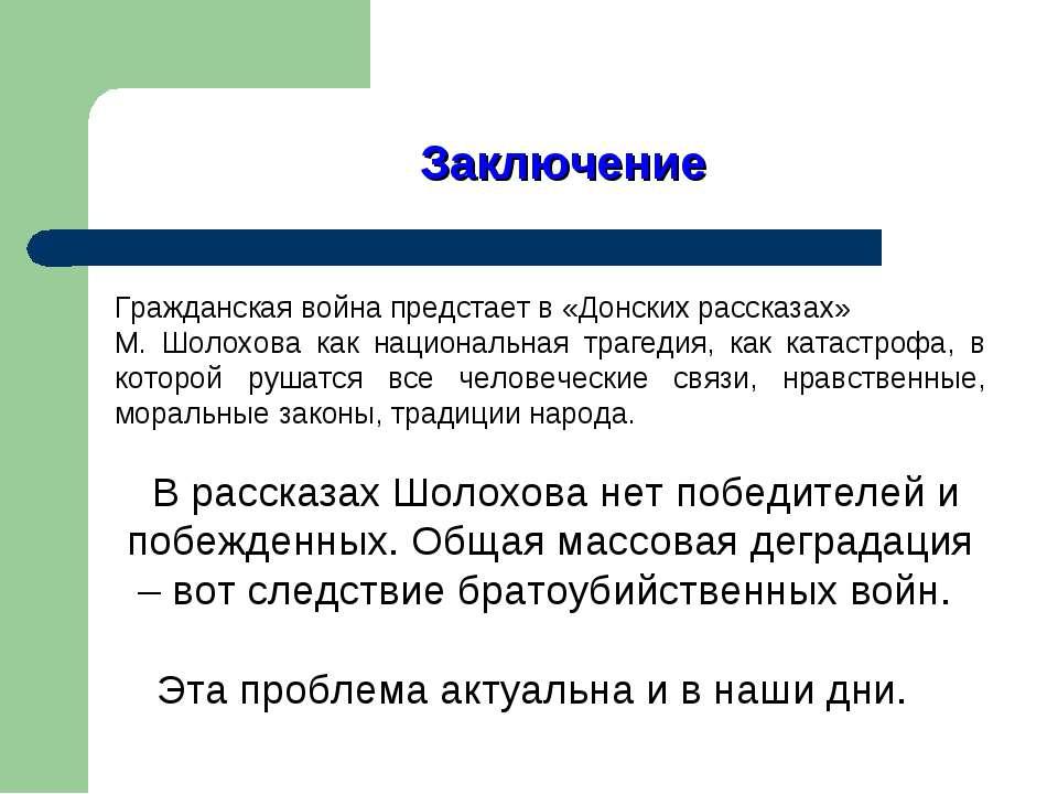 Заключение Гражданская война предстает в «Донских рассказах» М. Шолохова как ...