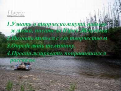 1.Узнать о творческом пути нашего земляка, писателя Юрия Жекотова. 2.Познаком...