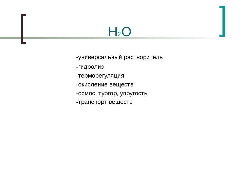 H2O -универсальный растворитель -гидролиз -терморегуляция -окисление веществ ...