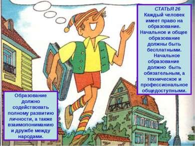 СТАТЬЯ 26 Каждый человек имеет право на образование. Начальное и общее образо...