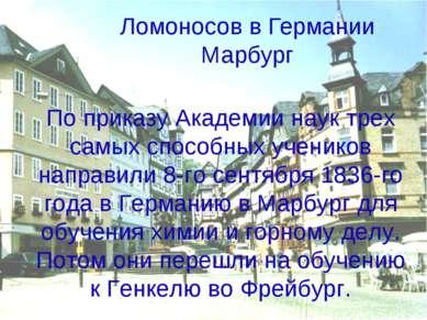 Ломоносов в Германии Марбург По приказу Академии наук трех самых способных уч...