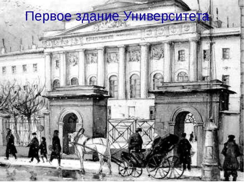Первое здание Университета