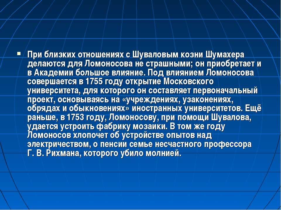При близких отношениях с Шуваловым козни Шумахера делаются для Ломоносова не ...