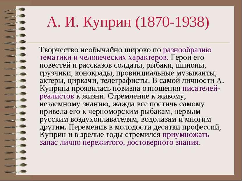 А. И. Куприн (1870-1938) Творчество необычайно широко по разнообразию тематик...